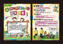 幼儿园招生宣传单设计模板