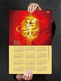 中国结2015年日历挂历