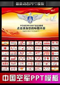 中国空军飞行员国防强军军事学习PPT