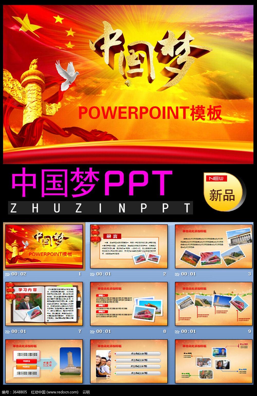 中国梦ppt_ppt模板/ppt背景图片图片素材