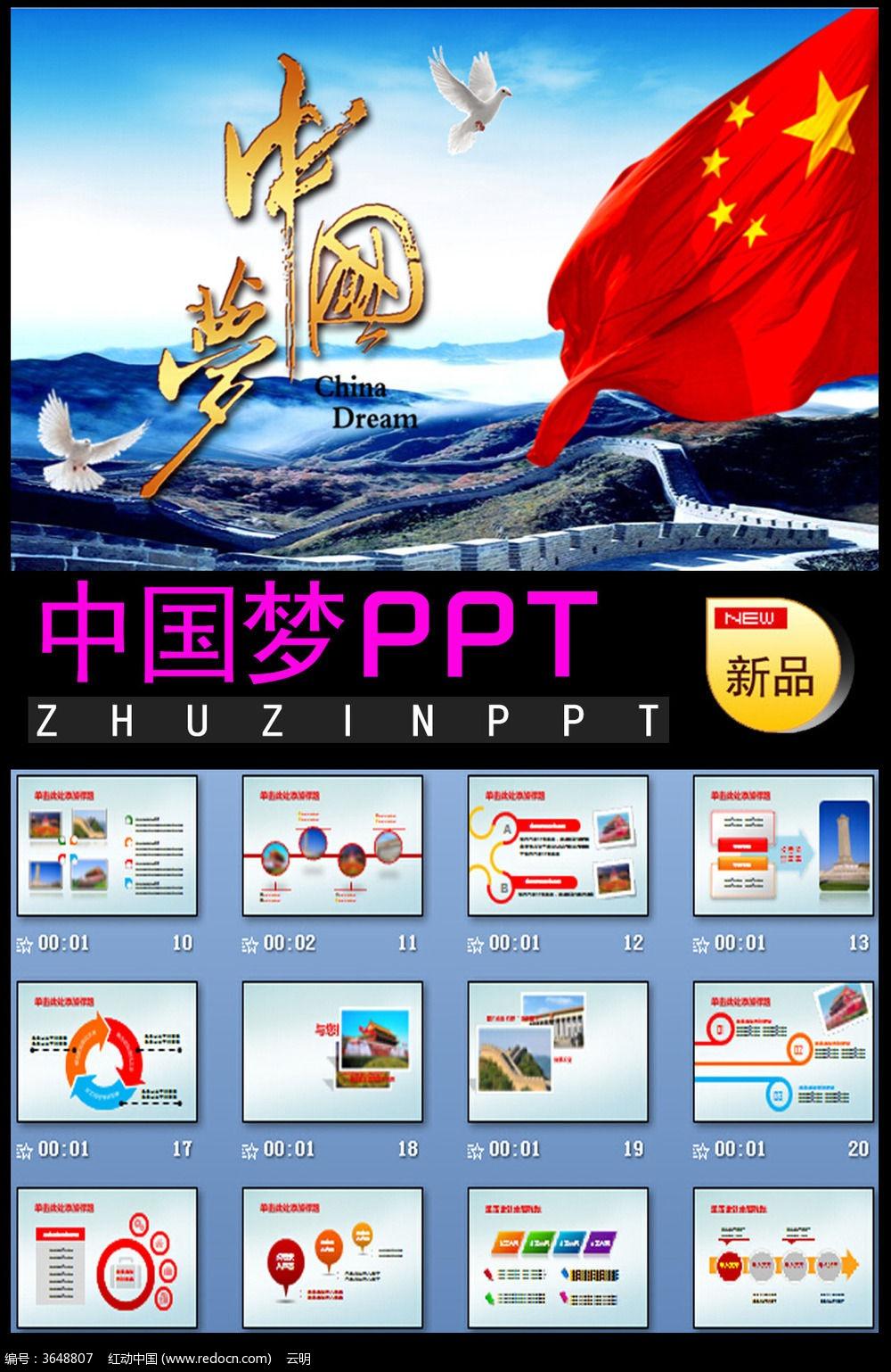 中国梦ppt动态模板_ppt模板/ppt背景图片图片素材