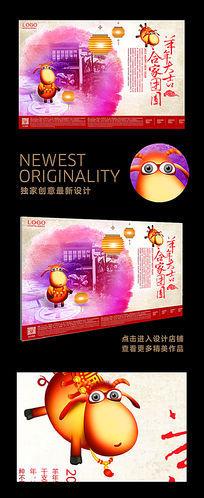2015年羊年大吉合家团圆海报新春海报设计