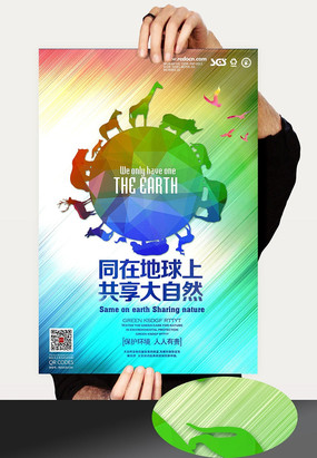 保护地球公益海报设计图片