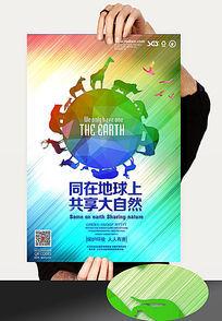 保护地球的手绘海报