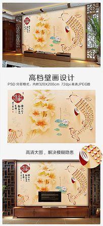 创新浮雕鲤鱼戏荷花背景墙PSD分层