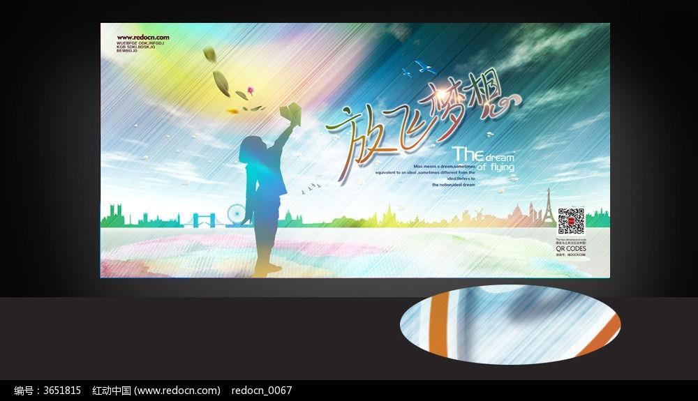 原创设计稿 海报设计/宣传单/广告牌 海报设计 创意放飞梦想海报设计图片