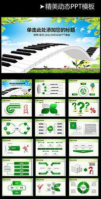 钢琴培训教育动态幻灯片PPT