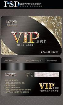 黑色高档VIP贵宾卡会员卡