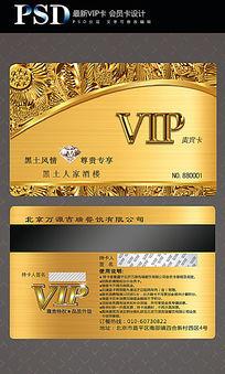 黄金钻石酒楼酒店VIP卡贵宾卡