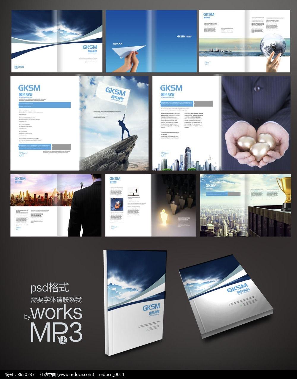 企业形象画册版式图片