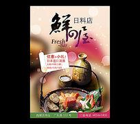 日式料理日本料理店海报设计