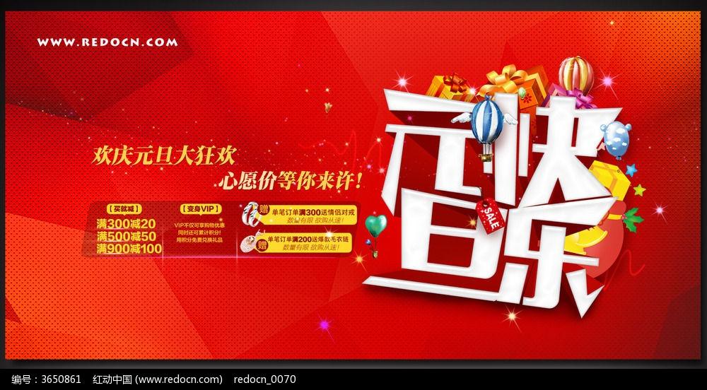 商场元旦促销海报模板psd素材下载_春节设计图片