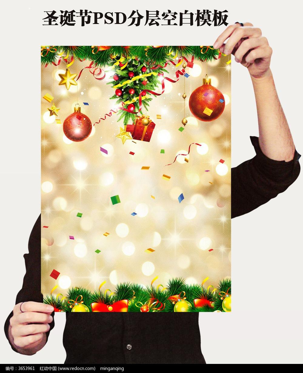 圣诞节空白背景海报模板