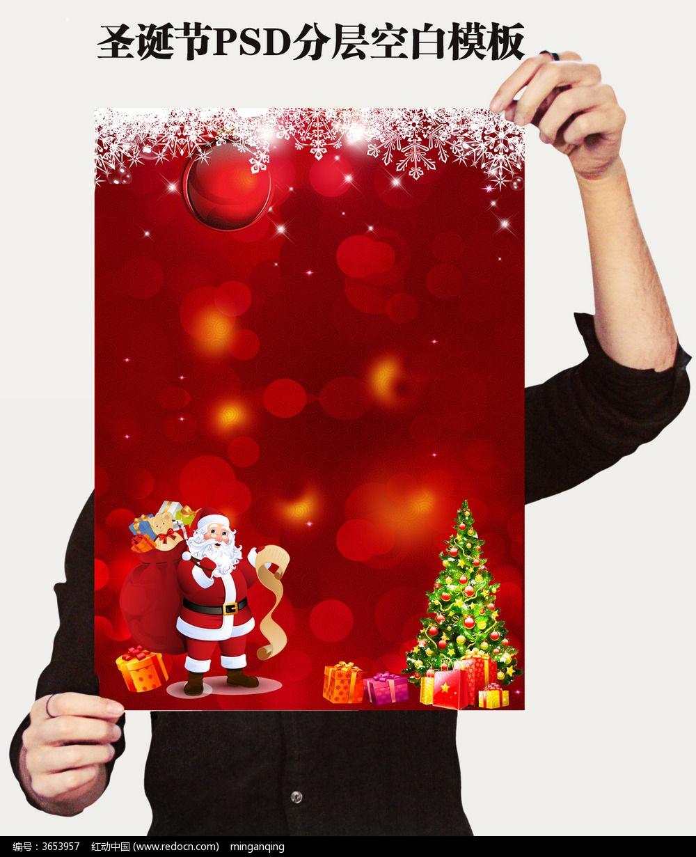 6款 圣诞节空白背景模板psd设计下载