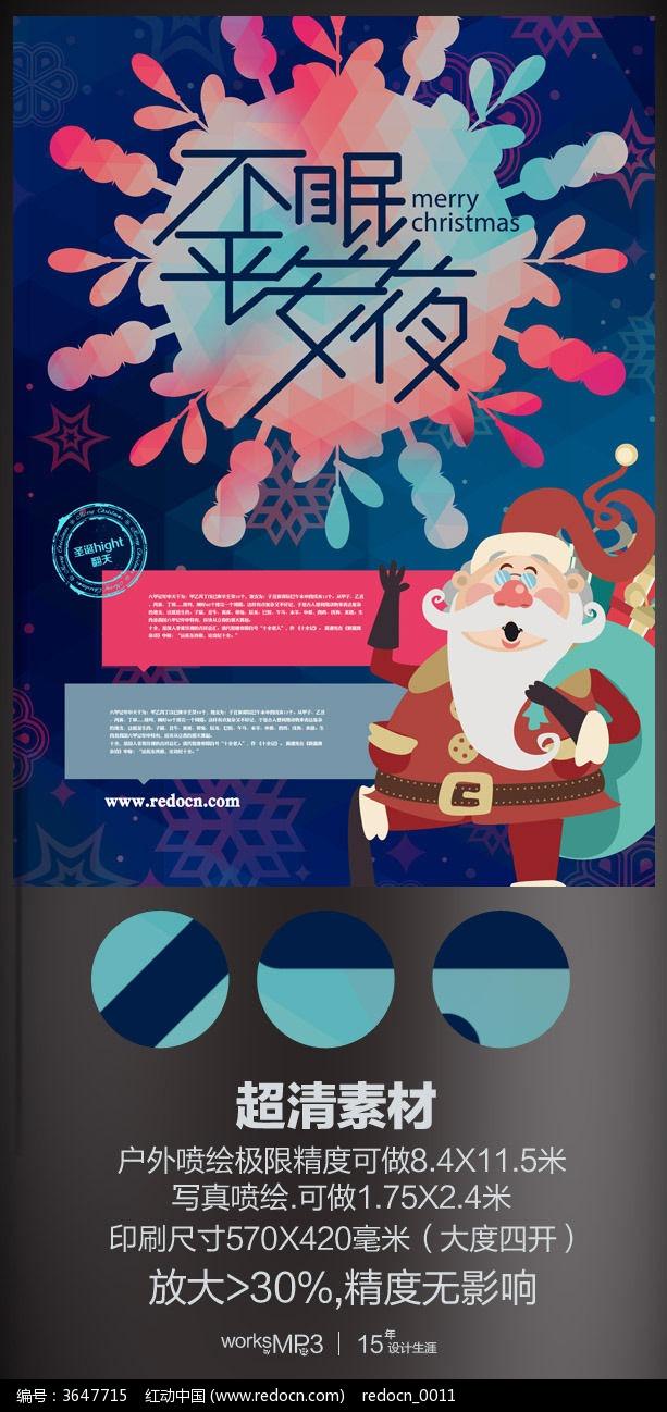 海报 圣诞手绘海报 圣诞老人