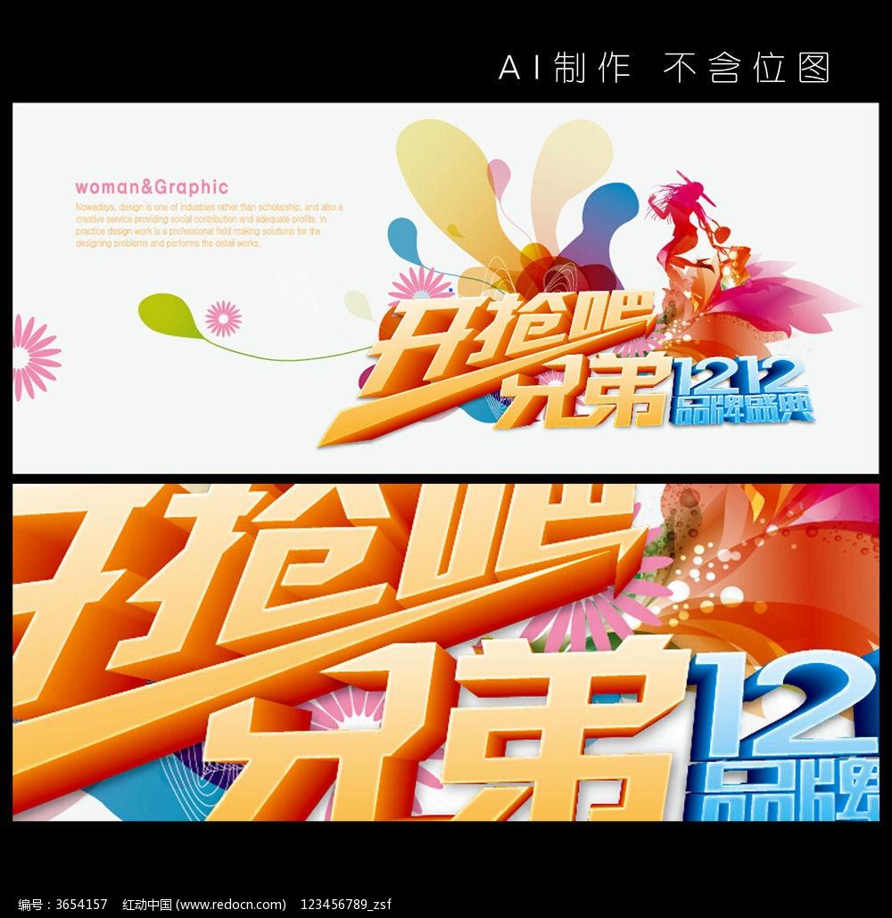 双12促销海报设计图片