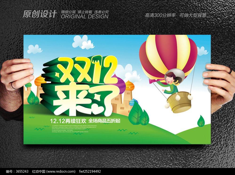 双12可爱风格psd促销海报设计下载