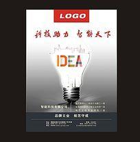 智能科技公司广告页(灯炮IDEA))