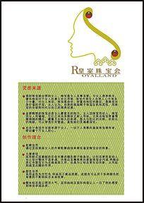 珠宝类logo设计 CDR
