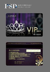 紫色镶钻王冠VIP贵宾卡