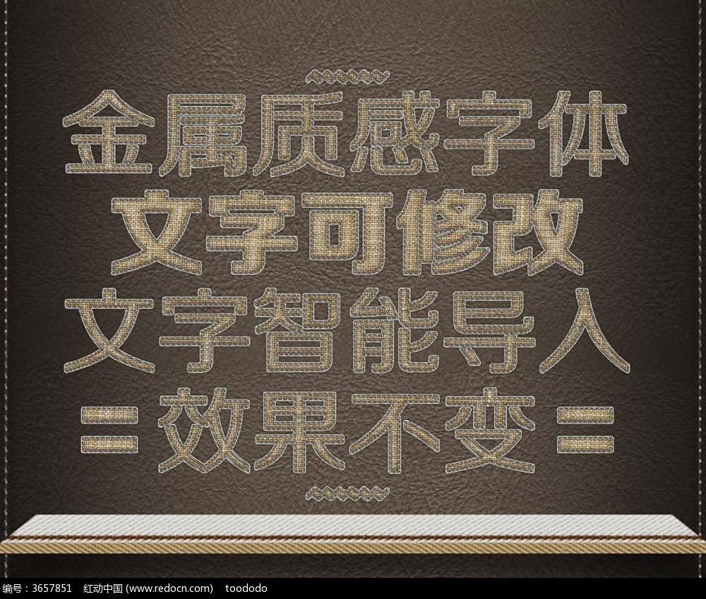 编织布纹纹理字体样式图片