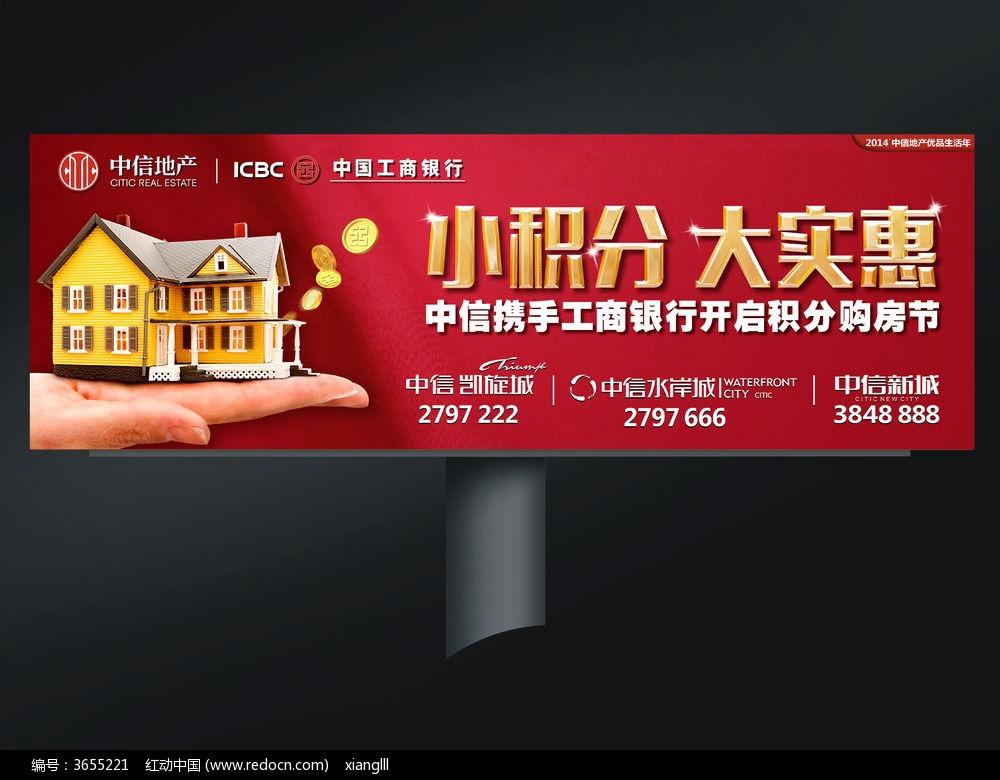 房地产积分活动户外广告牌