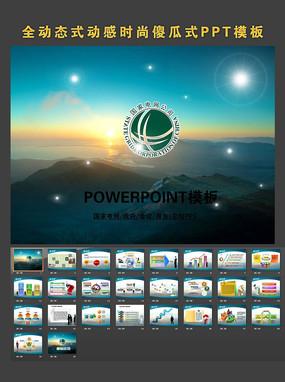 国家电网PPT模板 ppt