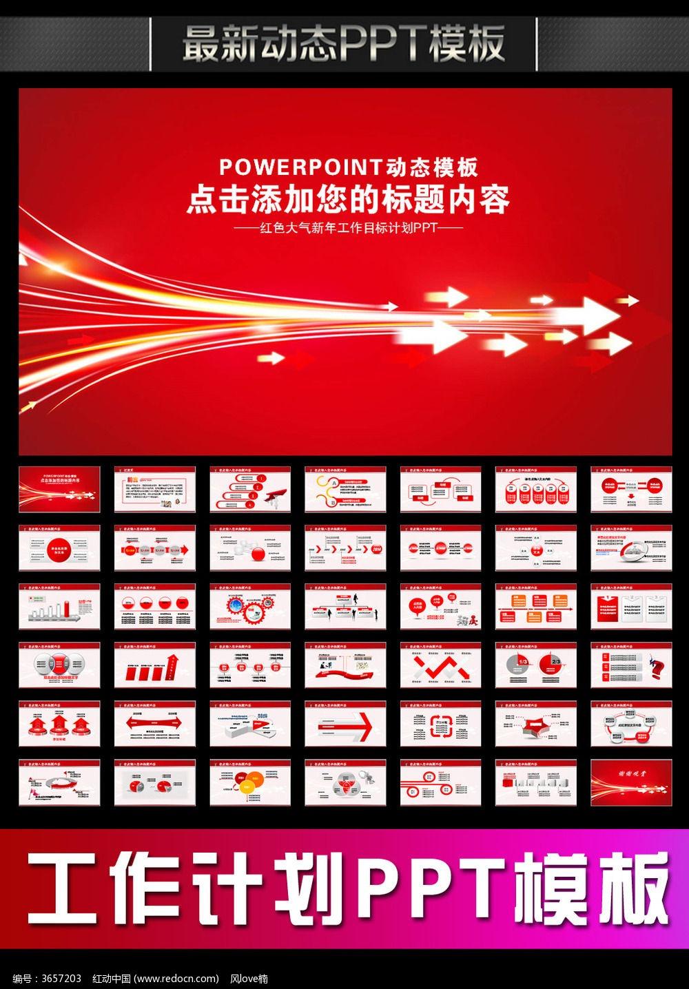 红色大气新年工作目标计划商务 ppt