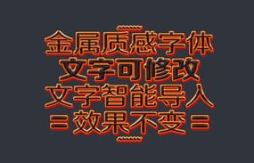 红色立体POP字体样式下载