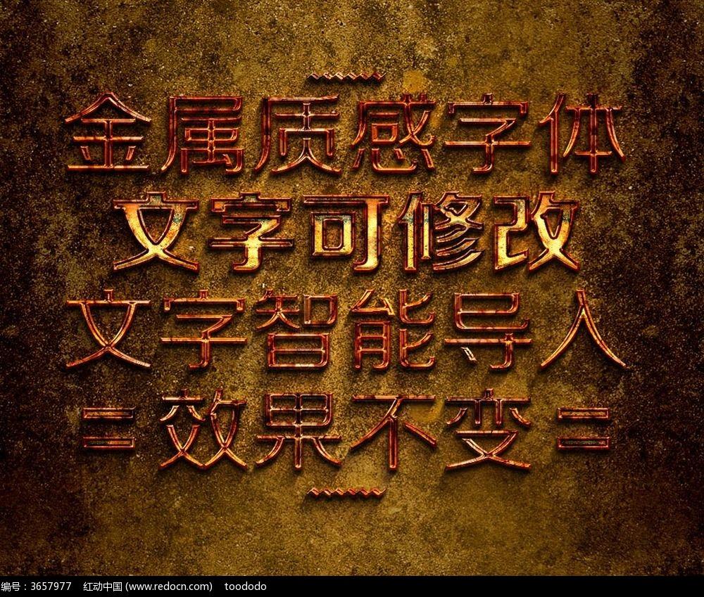 黄金立体字体字体样式图片