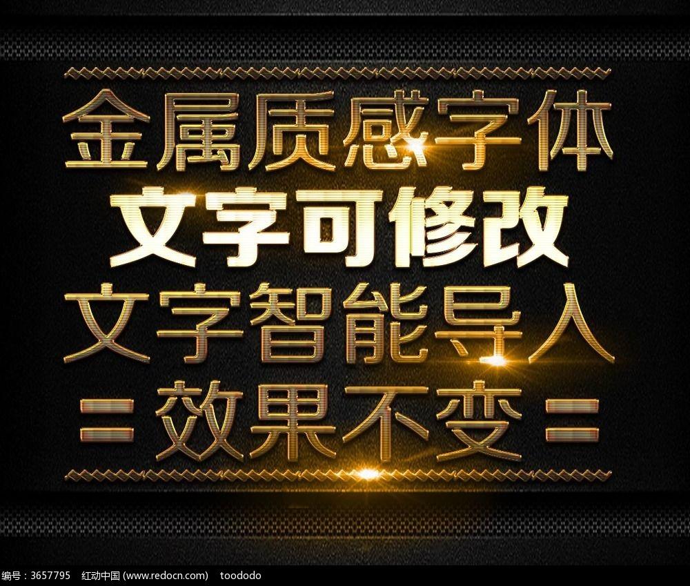 黄色横纹金属质感字体样式图片图片