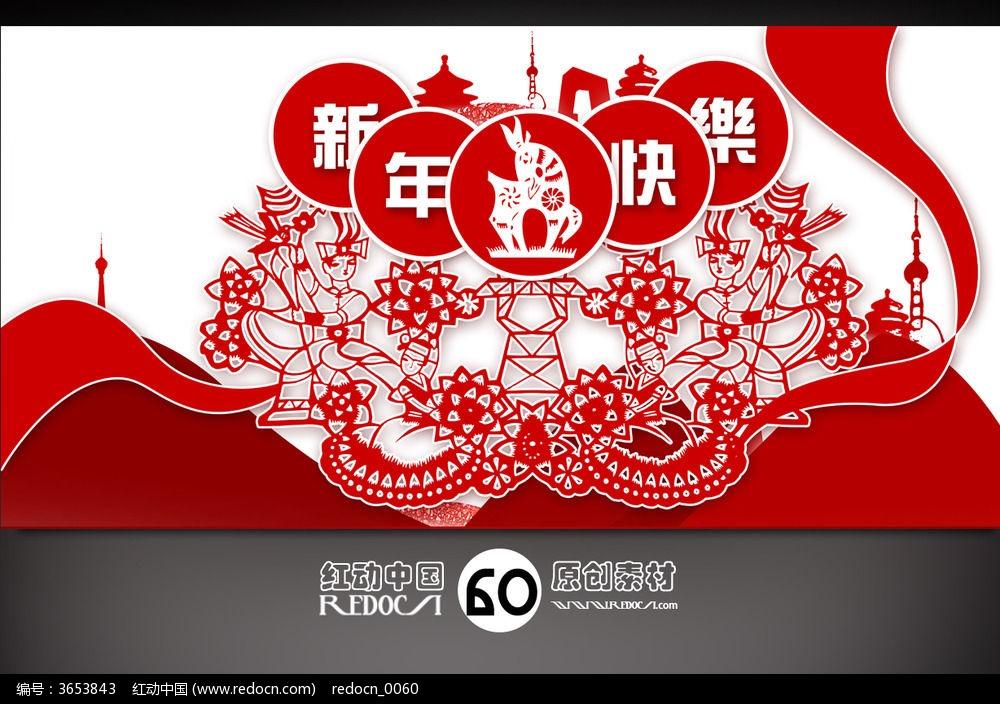原创设计稿 节日素材 春节 剪纸新年快乐海报设计  请您分享: 素材