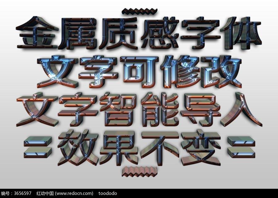 金属立体ps字体样式图片