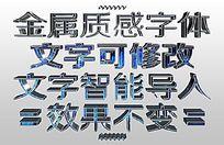 金属立体字字体样式下载