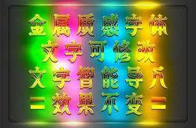 金属质感字体艺术字