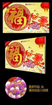 卡通喜庆羊年福字贺年海报设计