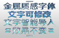 蓝色立体艺术字设计