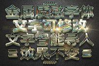 磨砂纹理金属ps字体样式