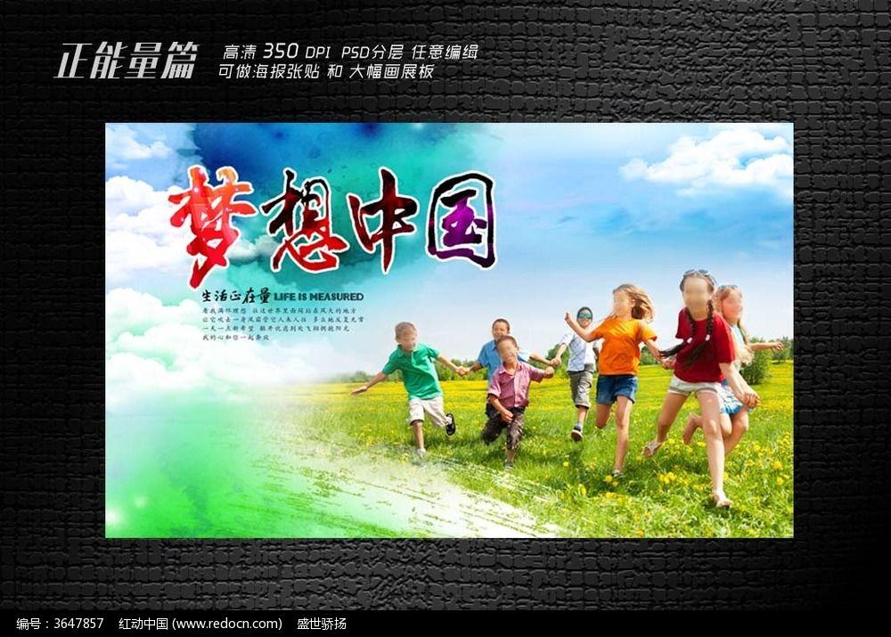 儿童教育中国梦展板设计