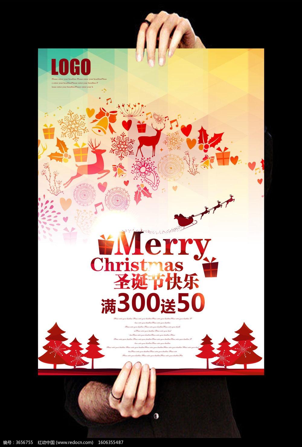 时尚创意圣诞节快乐促销海报设计图片