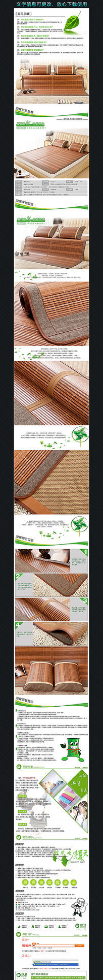 淘宝凉席产品描述模板 PSD