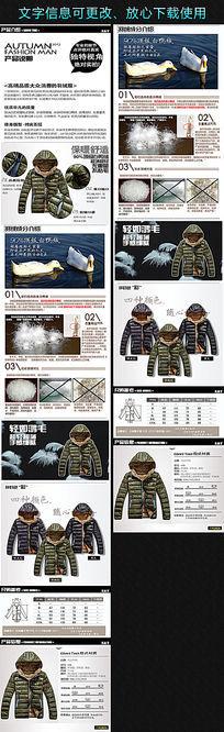 淘宝女装羽绒服产品描述ppt模板