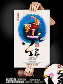 羊年春节宣传海报