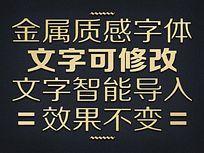艺术字ps字体样式