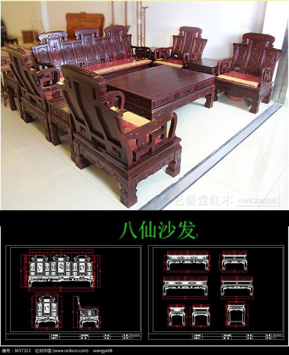 整套八仙桌红木家具CADv图纸图纸黄蜂图纸安装战神图片