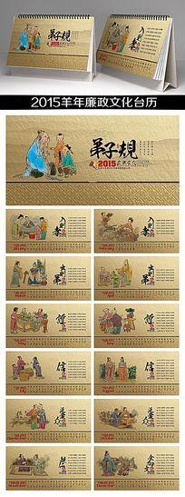 2015年弟子规国画日历台历