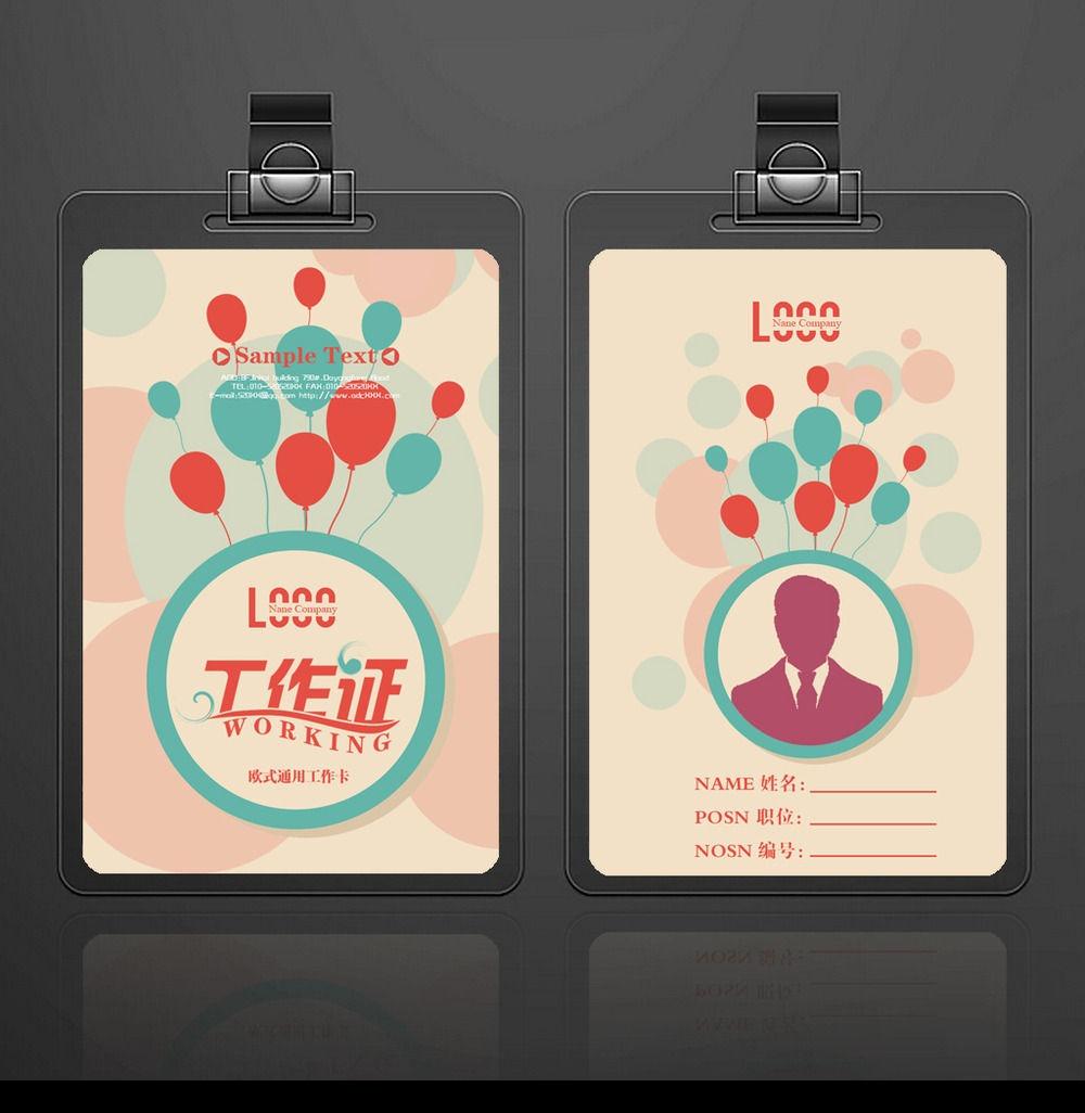 原创设计稿 贺卡/请帖/会员卡 工作证设计 胸卡 复古气球图案工作证图片