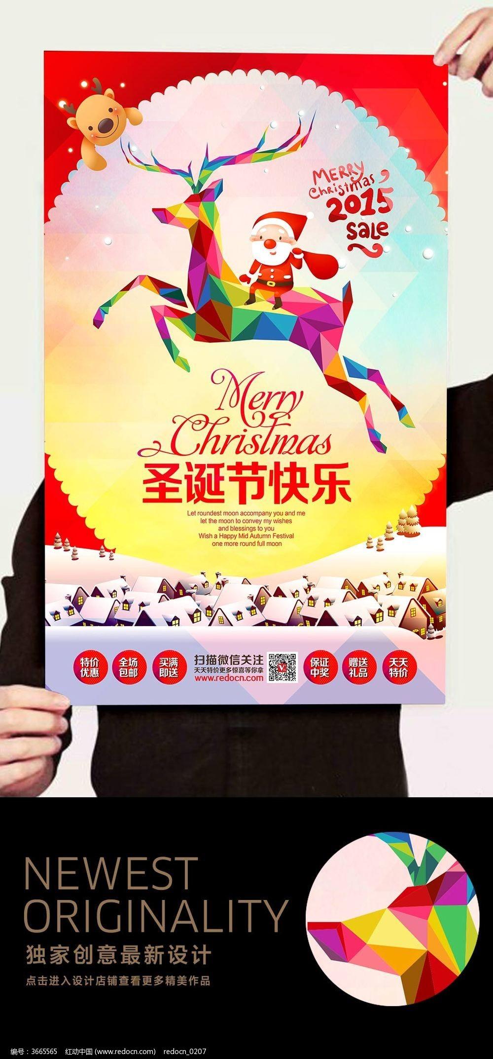 国外创意水彩风圣诞节促销海报图片