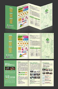 简洁高端企业四折页设计版式