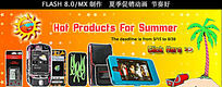欧美网站夏季促销banner动画广告 FLA